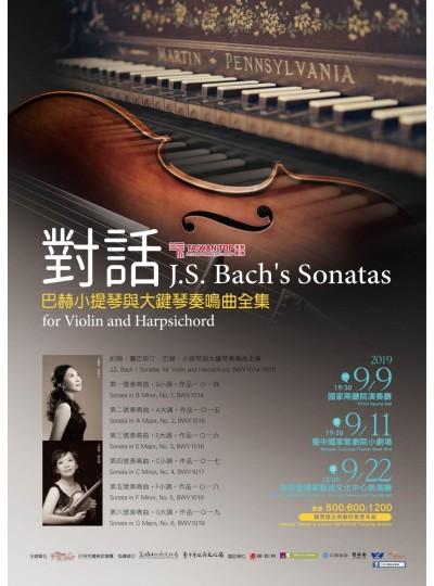 《對話-巴赫小提琴與大鍵琴奏鳴曲全集》
