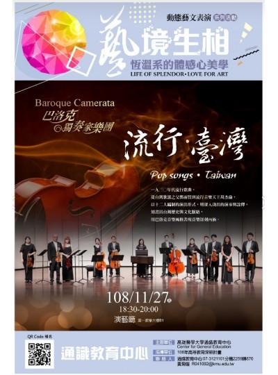 《流行・台灣》校園、社區推廣音樂會