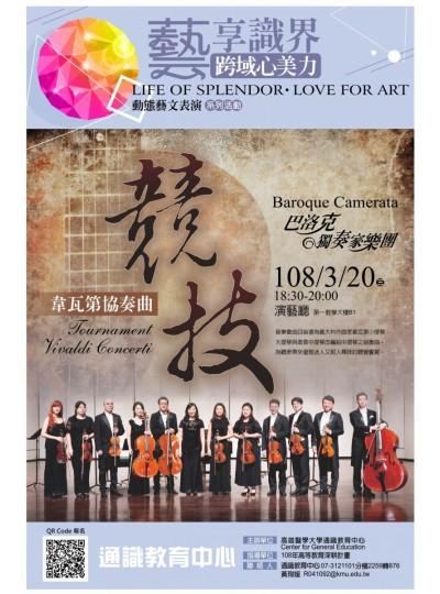 《競技–韋瓦第協奏曲》校園、社區推廣音樂