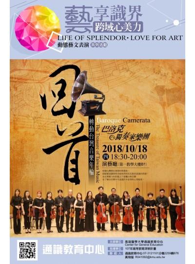 「回首-轉動台灣音樂年輪」 解說音樂會