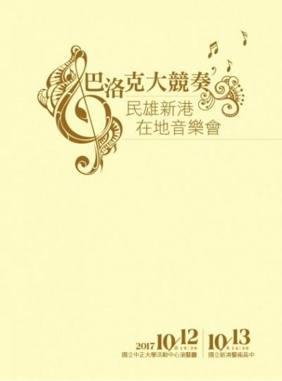 《大競奏─巴洛克獨奏家樂團》新港民雄在地