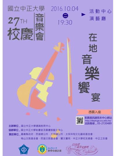 中正大學校慶音樂會
