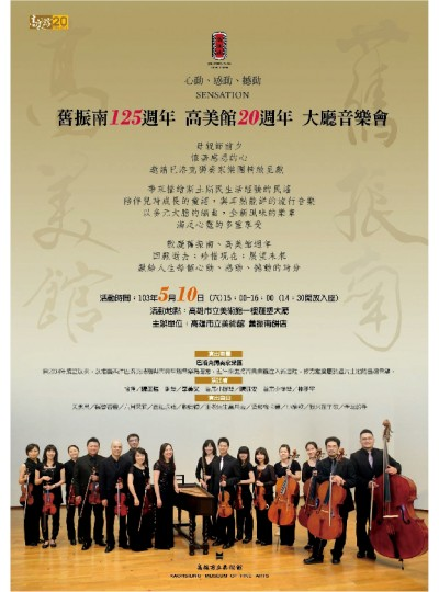 高雄市立美術館20週年大廳音樂會