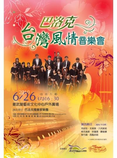 巴洛克台灣風情音樂會