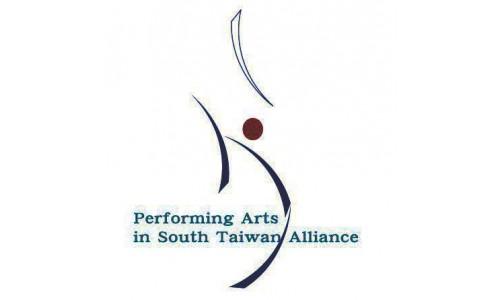 南台灣表演藝術發展協會