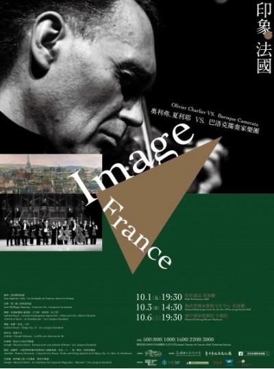 《印象 ‧ 法國》奧利弗 ‧ 夏利耶 x 巴洛克獨奏家樂團
